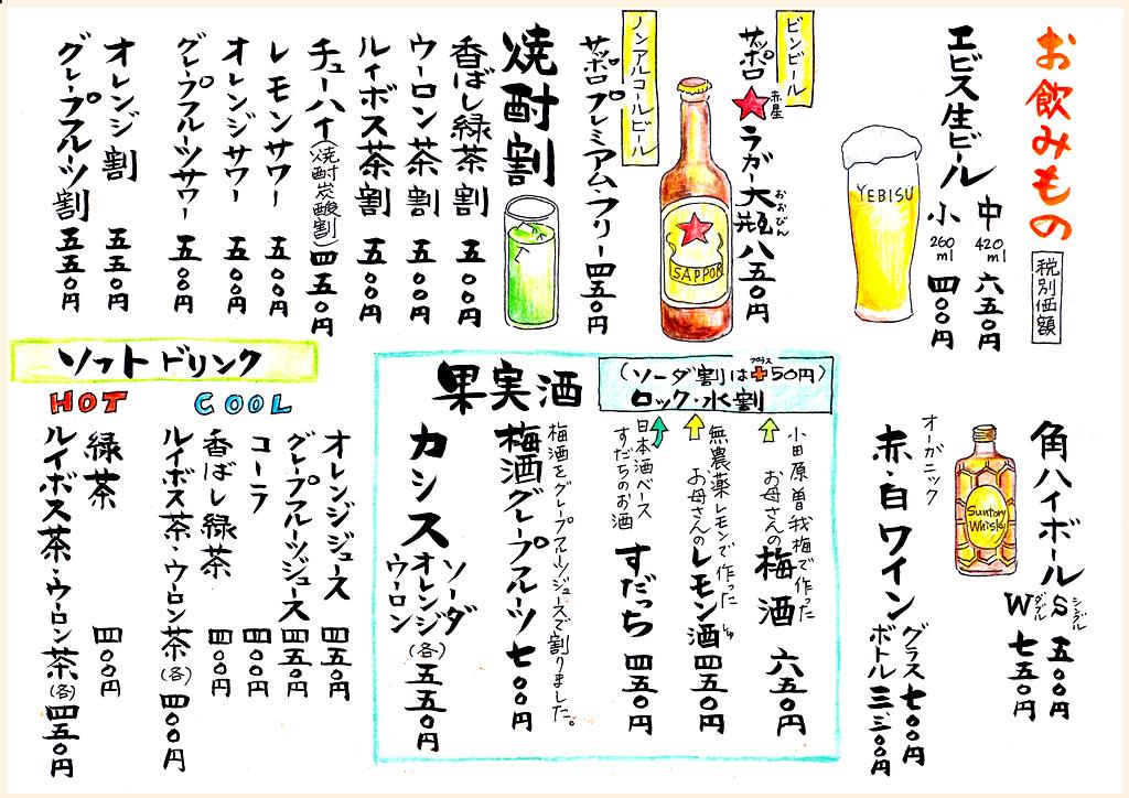 お飲み物1