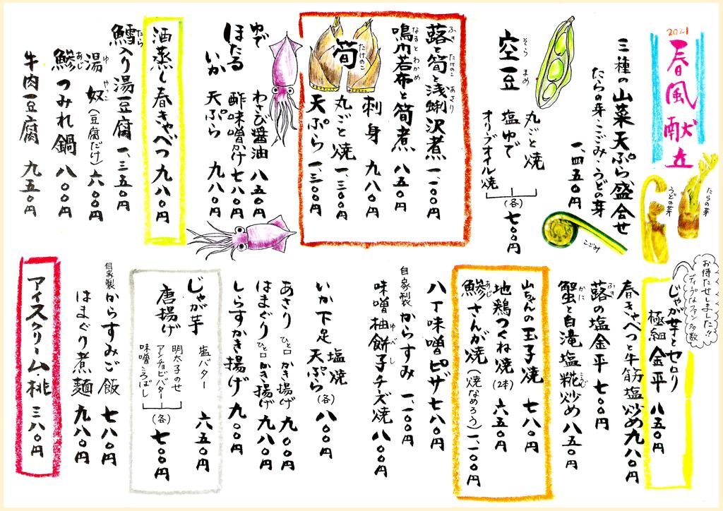 menu_202104春風
